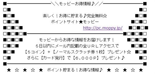 メール受信で稼ぐ|モッピー(moppy)
